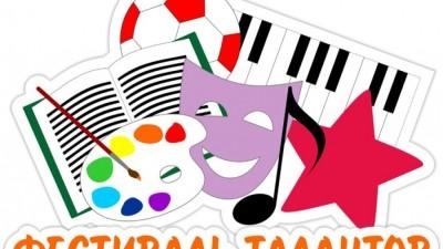 фестиваль талантов